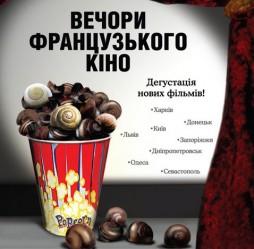 В Украине пройдут «Вечера французского кино»